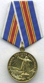 Юбилейная: Медаль «В память 250-летия Ленинграда»