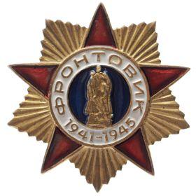 знак «Фронтовик 1941-1945»;
