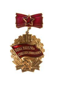 Знак «Победитель социалистического соревнования 1973»