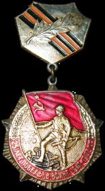 знак «25 лет победы в войне 1941-1945 гг.»