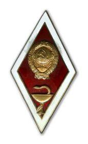 Знак врача СССР (ВУЗ)