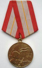 """медаль """"60 лет Вооружённых Сил СССР"""""""