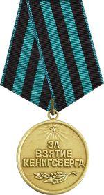 """медаль """"За взятие Кенигсберга"""","""