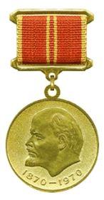 Юбилейная: Медаль «В ознаменование 100-летия со дня рождения Владимира Ильича Ленина»