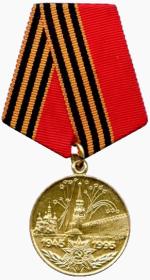 """медаль """"50 лет победы в великой Отечественной войне 1941-1945 гг."""""""