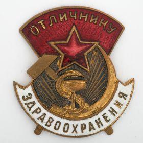 Значок «Отличнику здравоохранения» (СССР)