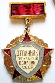 Знак Отличник Гражданской обороны СССР