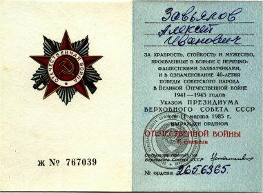 Оден Отечественной войны II степени