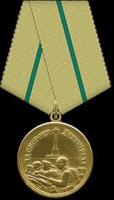 Медаль «За оборону Ленинграда»,«За победу над Германией в Великой Отечественной войне 1941–1945 гг.»