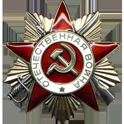 Орден Отечественной Войны 1-й степени (посмертно)