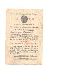"Медаль ""За оборону Ленинграда"" 1942г."