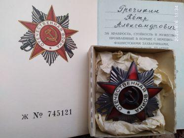 Орден Отечественной войны 2й степени