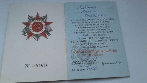Медаль за боевые заслуги, Орден отечественной войны второй степени.