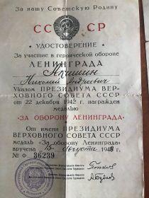 Медаль «За оборону Ленинграда» номер 35239 (15.08.1948)