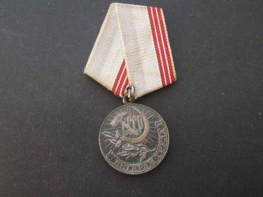 """Медаль """"Ветеран Труда""""."""