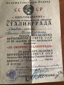 Медаль «За оборону Сталинграда»  номер 20420(09.01.1946)