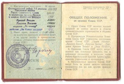 1.Орден «Красной Звезды» номер 22801 (30.01.1942)       2.Медаль «За отвагу» номер  422012  (27.02.1943),       3.Орден «Красного Знамени»  номер 118855 (6.08.1...