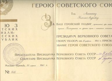 Присвоено  звание Героя Советского Союза с вручением          а) Ордена Ленина номер 20055 и          б) Медали «Золотая Звезда» (№ 5921) (27.02.1945),
