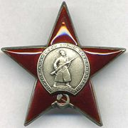 ОРДЕН Красной Звезды- приказ ВС Ленинградского фронта от 11.02.1942 г.