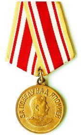 """Медаль """"За победу над Японией"""" - Указ ПВС СССР СЕНТЯБРЬ 1945 г."""
