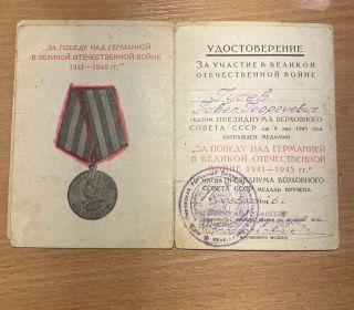 Награда за победу над Германией в Великой Отечественной Войне 1941-1945 гг