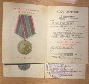 В ПАМЯТЬ 250-летия ЛЕНИНГРАДА