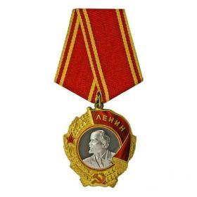 ордена Ленина;