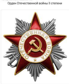 орден Отечественной войны I-й степени