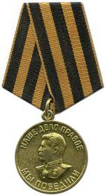 """Медаль """"За победу над Геманией в Великой Отечечственной войне 1941-1945гг"""""""