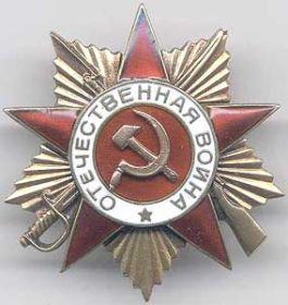 Юбилейный орден Отечечственной войны 1 степени