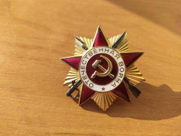 Орден Отечественной войны I степени - 06.04.1985 г.