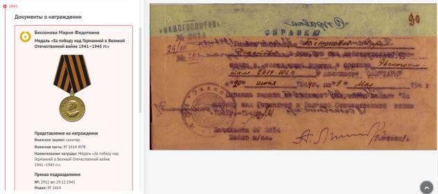 Медаль «За победу над Германией Великой Отечественной войне 1941–1945 гг.»