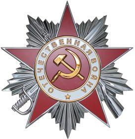 Орден ВОВ 2ой степени