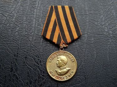 Медаль за победу над Германие в ВОВ