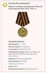 Медаль За победу в Великой Отечественной войне 194101945 гг.