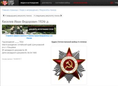 Орден Отечественной войны 2-й степени
