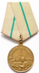 Медаль: «За оборону Ленинграда»