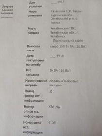 "Медаль ""За боевые заслуги"", нр 686196"