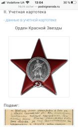 Орден Красной Звезды 06.11.1945