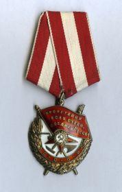 Орден Боевого Красного Знамени №261680 (28.05.1945)