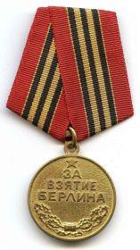 Медаль За взятие Берлина (09.06.1945)