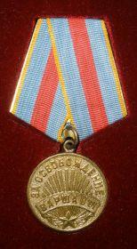 Медаль За освобождение Варшавы (09.04.1945)