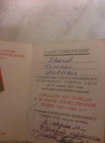 Орден отечественной войны II степени, Медаль «За победу над Германией в Великой Отечественной войне 1941–1945 гг.», юбилейные медали и другие (медалей было мног...