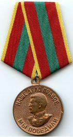 """Награждена медалью """"За доблестный труд в Великой Отечественной войне 1941-1945 г.г."""""""
