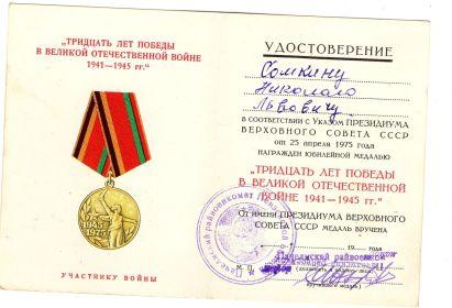 30 лет Победы в Великой Отечественной войны