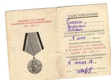 20 лет Победы в Великой Отечественной войны