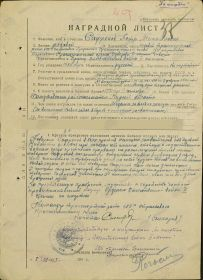 """Медаль """"За боевые заслуги"""" и орден Отечественной войны 2 степени (посмертно)"""
