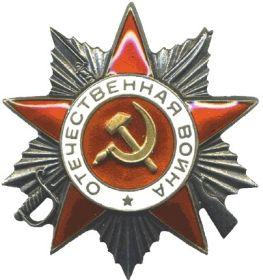 06.04.1985 Орден Отечественной войны II степени