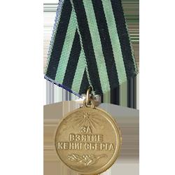 Медаль за взятие Кёнигсберга