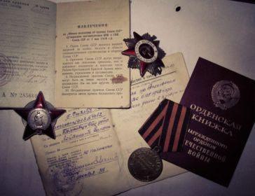 Орден Красной Звезды, Орден Отечественной войны
